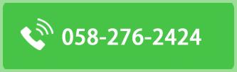 お気軽にお電話ください058-276-2424