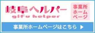 岐阜ヘルパー事業所ホームページへのリンク