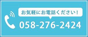 お気軽にお電話ください! 058-276-2424